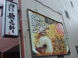 油そば「歌志軒」大須店(2012/09/09)