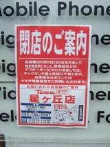 閉店 栄スタイリッシュ館2011/06/05