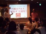 円頓寺幕府開幕1周年「円むす」トーク