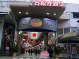 萬松寺通商店街