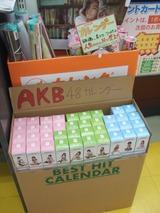 AKB2012カレンダー