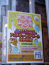 大須カミナリランド 2012/06/12-0912