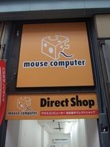 マウスコンピューター名古屋ダイレクトショップ(大須3・新天地通)