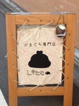がまくぢ専門店「Licca」