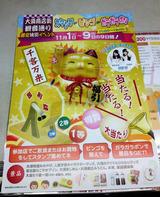 観音通商店街セール予告2014/11/1-11/9