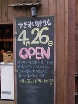 かき氷専門店復活