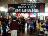 観光物産フェア
