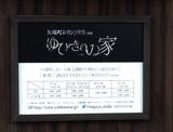 お化け屋敷2014
