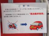 大須駐輪場 廃止へ