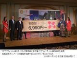 エアアジアX新路線「名古屋-クアラルンプール」線就航を発表