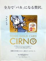 チルノカード