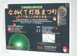 【07/09/22】第2回ながくて灯路まつり