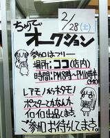 ぺ09/02/28オークション
