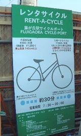 自転車看板01
