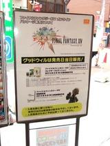 FF14販売告知