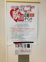 コミケ赤十字献血