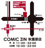 COMICZIN_Akihabara