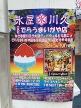 川久大須2号店オープニング告知