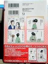 恋する信長02