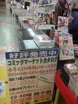WonderGOO名古屋