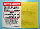 臨時休業を告知11/21−11/25
