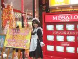 メガロ大須