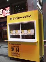 smapho station()
