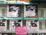 再入荷予定2010/09/23