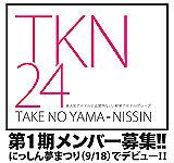 日進アイドルユニット「TKN24」募集・応募〆切2011/08/20