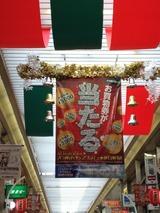 大須おもてなし☆感謝祭