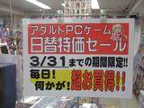 エロゲー日替わり特価2010/03月