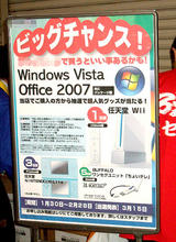 Vista購入 抽選
