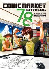 C78冊子版表紙