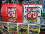 多分福袋コムロード2011