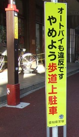 歩道駐車警告
