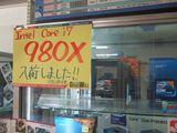 980X入荷