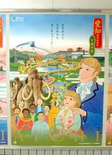 JR名古屋駅告知ポスター