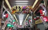 大須万松寺通商店街