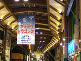 2006大須商店街ドラゴンズ応援横断幕