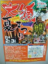 大須夏まつり2008