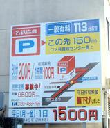 名鉄大須ういろ1500円