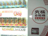 大須・究極自販機カレーうどん缶