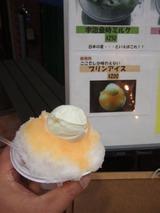 ぷりんアイス