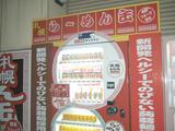 ラーメン缶・松原