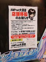AMP再移転告知2012/11/16