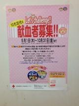 10代20代の献血者募集2014/05/01