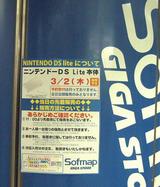 ソフマップDSLite販売告知06/03/02用