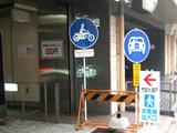 市営大須駐車場