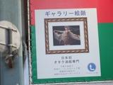 オタク油絵専門店