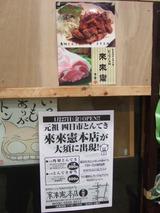 來來憲本店大須店(2012/01/27)